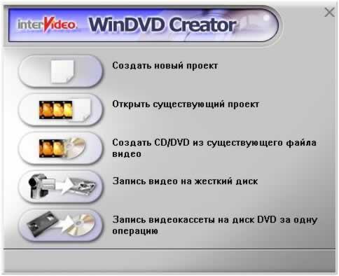 inter win dvd скачать:
